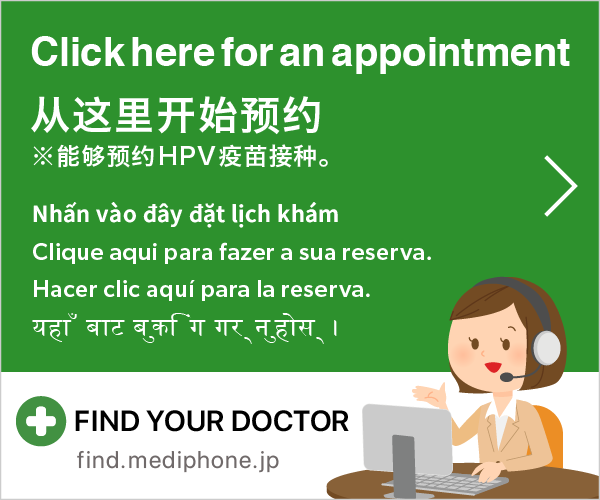 FIND YOUR DOCTOR (Medical Service Reservation for Foreigners in Japan)