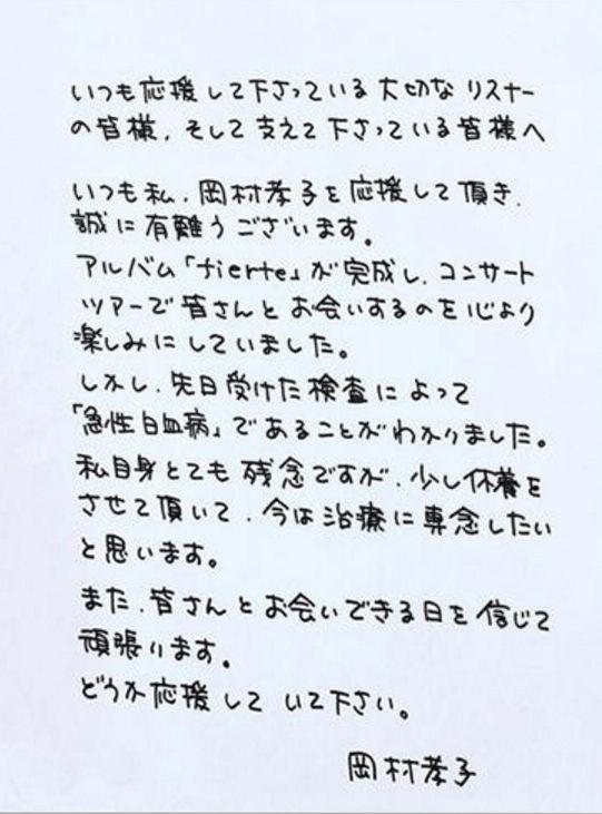 岡村孝子 白血病 病院